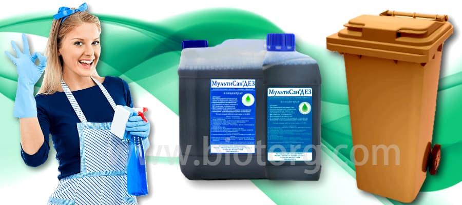 Отличное средство для профессиональной дезинфекции мусорных, баков, урн и ведер из под мусора.