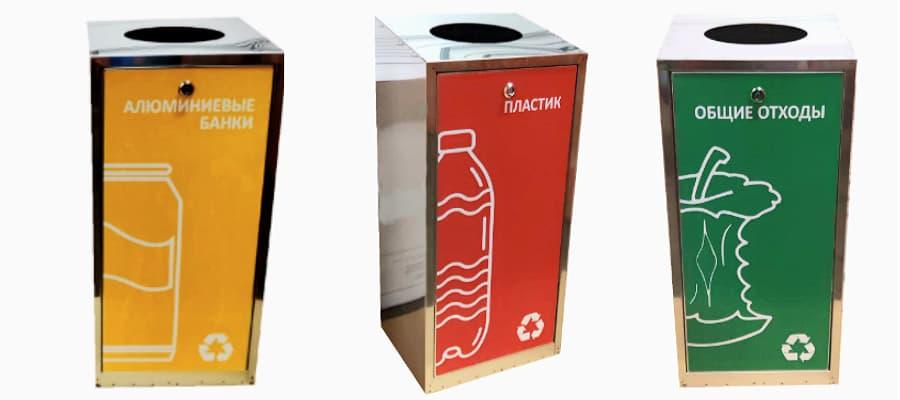 Контейнеры для раздельного сбора мусора.jpg