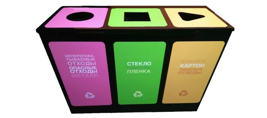 Мусорные баки для разделения отходов.jpg